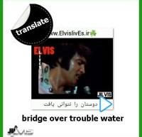 ترجمه با زیر نویس -bridge over trouble water