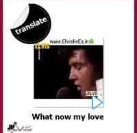 ترجمه با زیر نویس -what now my love