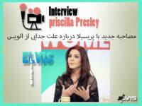 مصاحبه  با پریسیلا درباره دلیل جدایی از الویس