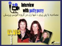 مصاحبه با تنها زن عضو گروه الویس پریسلی